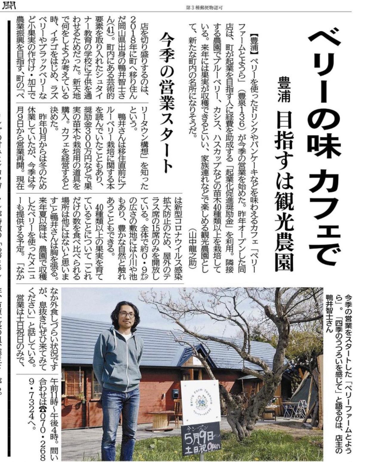 当農園併設カフェを北海道新聞に取り上げていただきました。